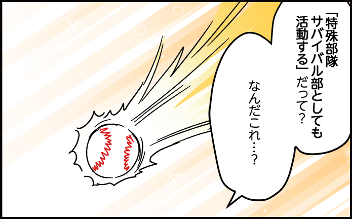 野球部...?